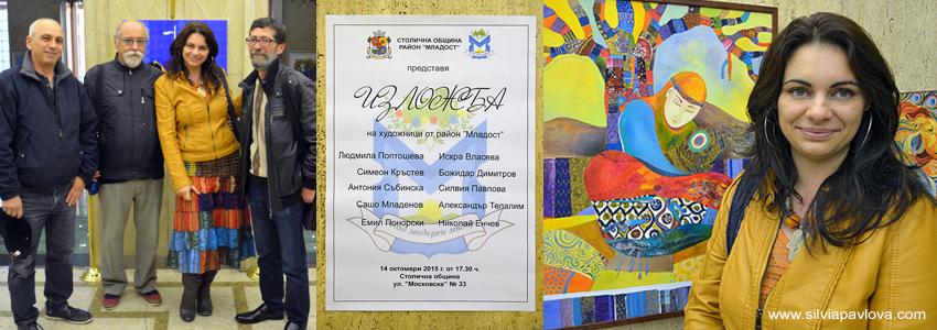 изложба на художниците от район младост