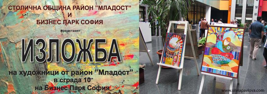Колективна изложба живопис в Бизнес Парк София