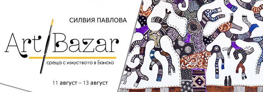 International Art Bansko представя Арт Базар