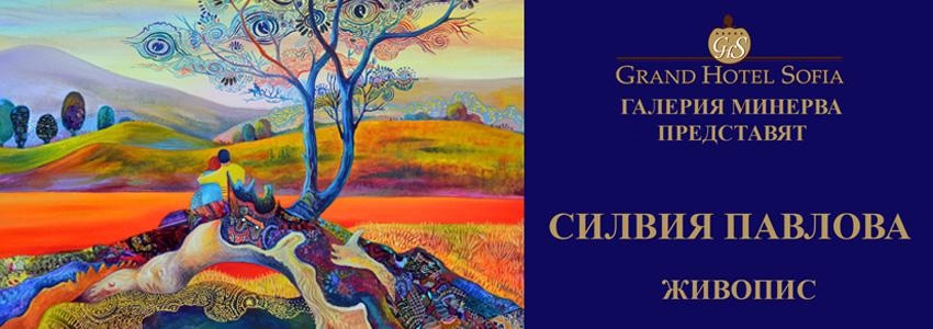 покана за изложба в галерия Минерва