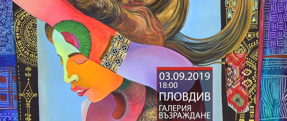 Изложба Синьо Безвремие на Силвия Павлова в Пловдив