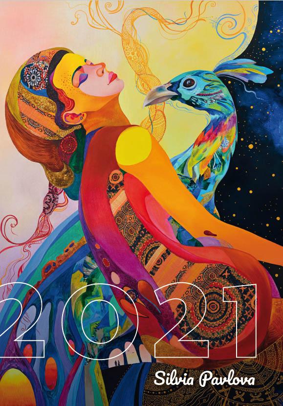 Календар 2020