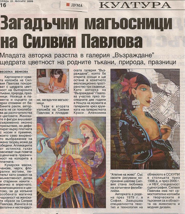Материал за бюлетин във весник Дума за Силвия Павлова