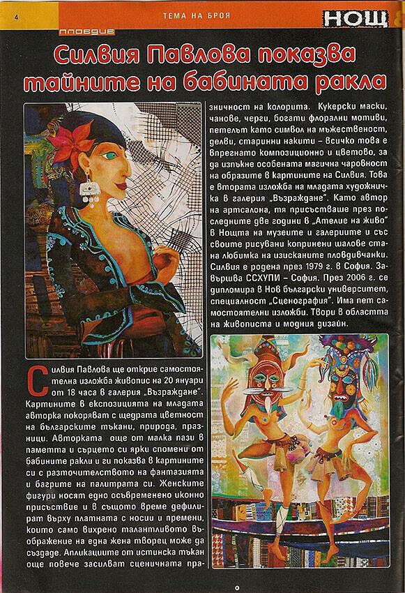 """Текст за изложбата """"Раки и музика"""" в Програмата"""