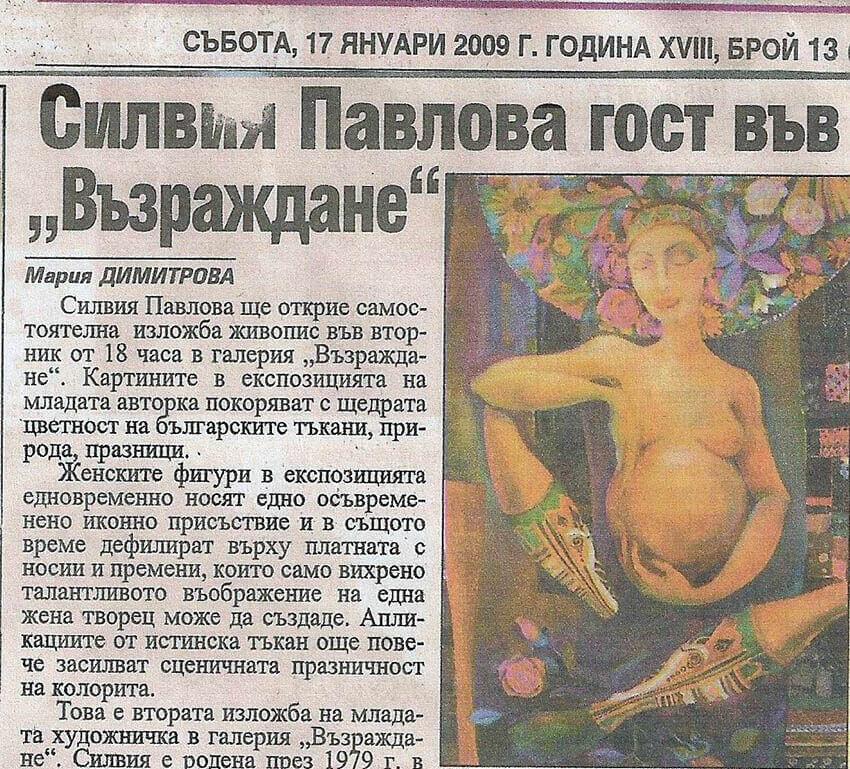 За изложба на Силвия Павлова в Пловдив