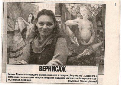 """Статия за изложбата """"Раки и музика"""""""