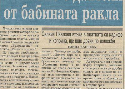 """Материал за бюлетин за изложбата """"Раки и музика"""""""
