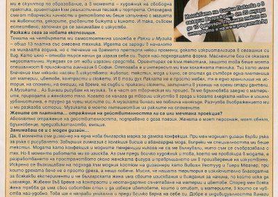 Интервю на Петя Тодорова със Силвия Павлова